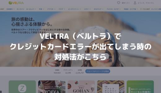 VELTRA(ベルトラ)でクレジットカードエラーが出てしまう時の対処法がこちら