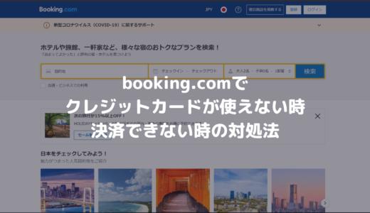 booking.comでクレジットカードが使えない時、決済できない時の対処法
