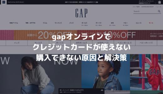gapオンラインでクレジットカードが使えない、購入できない原因と解決策