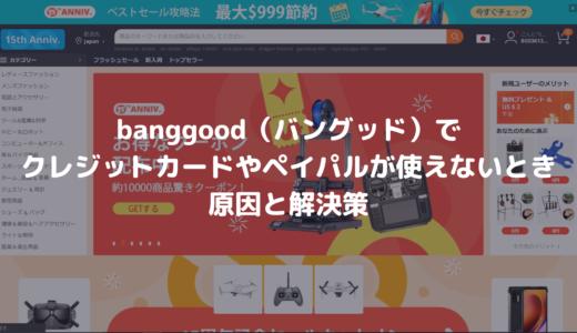 Banggoodで商品をクレカ決済やペイパル決済できない時の解決方法