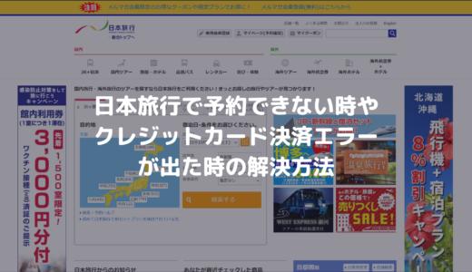 日本旅行で予約できない時やクレジットカード決済エラーが出た時の解決方法