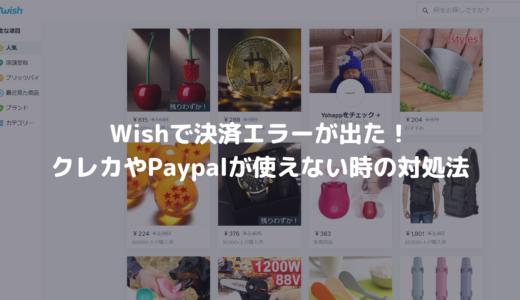 Wishで決済エラーが出た!クレカやPaypalが使えない時の対処法