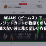 BEAMSでクレジットカードが登録できない、使えない時に見てほしい内容